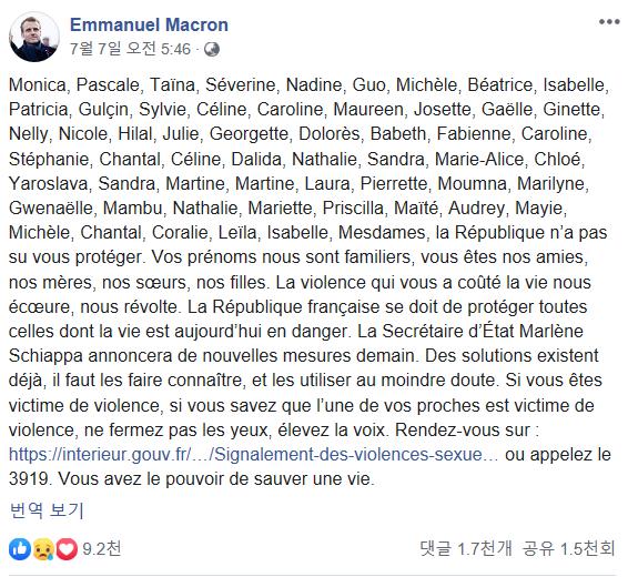 에마뉘엘 마크롱의 페이스북 중.PNG